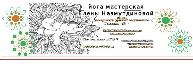 ЛАКШМИ, йога мастерская Елены (Пермь)